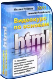 Курс по HTML бесплатно!